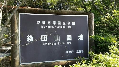 箱田山園地