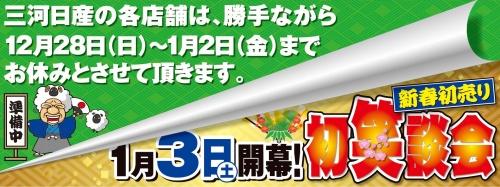 yasumi_banner_1222-3