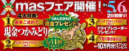 151201mikawa_banner