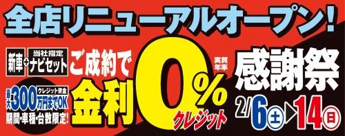 160129mikawa_banner