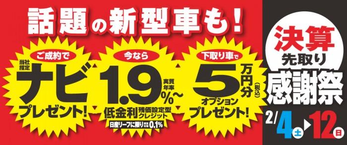 170128Mikawa_banner