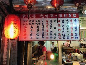 台湾 臭豆腐看板