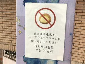 台湾 シュークリーム2