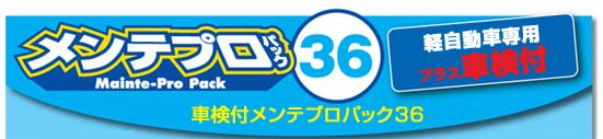 車検付メンテプロパック36