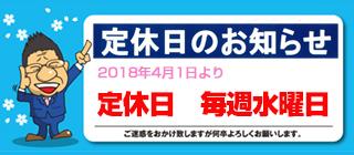 /virtual/htdocs/nis mikawa n/www.mikawa n.biz/info/wp content/uploads/2018/01/180122 banner eigyou 2